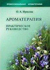 ирисова о.а ароматерапия практическое руководство